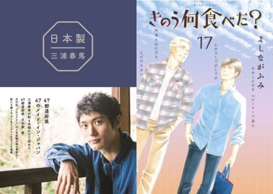 「honto」週間ストア別ランキング発表(2020年8月16日~8月22日) 三浦春馬さん『日本製』が総合1位