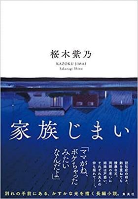第15回中央公論文芸賞が決定!