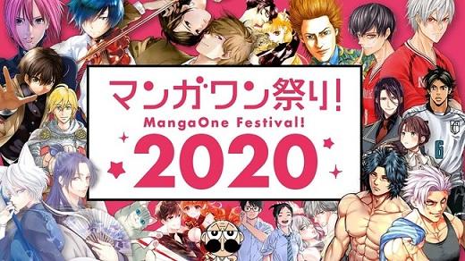 「マンガワン祭り2020」開催