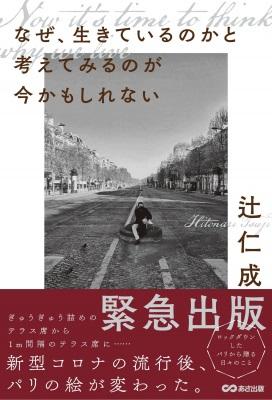 辻仁成さん著『なぜ、生きているのかと考えてみるのが今かもしれない』
