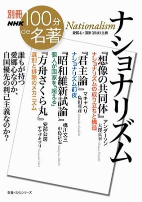 『別冊NHK100分de名著 ナショナリズム』