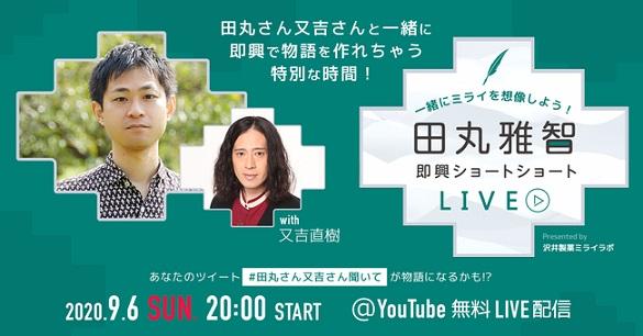 「一緒にミライを想像しよう!田丸雅智 即興ショートショートライブ with 又吉直樹」を開催