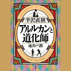 『半沢直樹 アルルカンと道化師』 (c)Jun Ikeido (P)2020 Audible, Inc.
