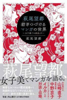 萩尾望都さん著『萩尾望都 紡ぎつづけるマンガの世界 ~女子美での講義より~』