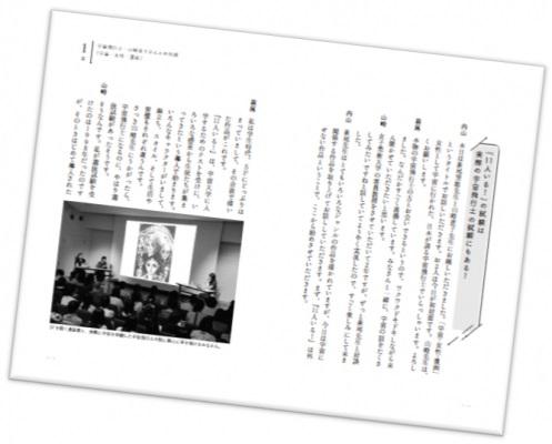 女子美での講演内容を再現。貴重な資料とともに、創作の秘密に迫ります。 (C)Moto Hagio / SHOGAKUKAN