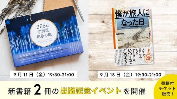 TABIPPOがいろは出版『365日 北海道 絶景の旅』&ライツ社『僕が旅人になった日』刊行記念オンラインイベントを開催