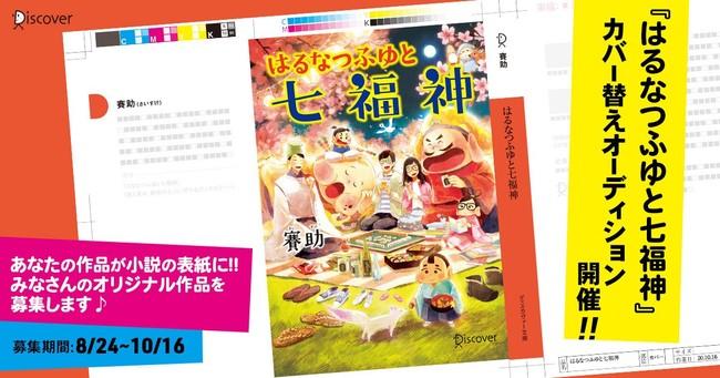 賽助さん『はるなつふゆと七福神』のカバー替えオーディションを開催!
