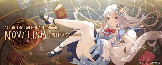 小説投稿WEBサービス「Novelism(ノベリズム)」正式オープン!