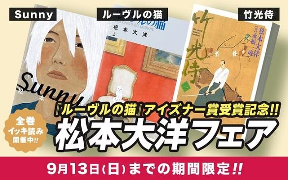 アイズナー賞受賞記念!コミックアプリ「マンガワン」で松本大洋さん特集!