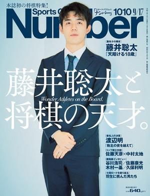 『Number』1010号 表紙