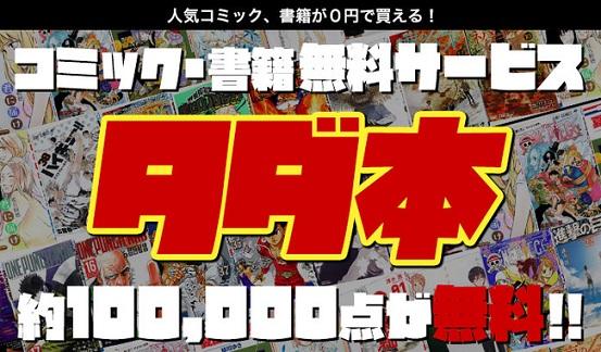 コミック・書籍のサブスクリプションサービス「タダ本」が一般申込みの受付を開始