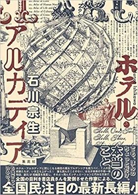 第30回Bunkamuraドゥマゴ文学賞が決定!