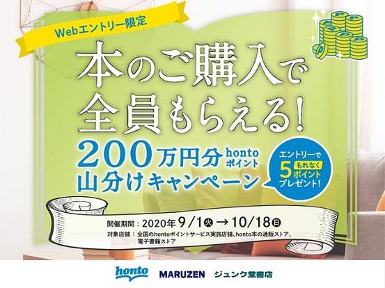 hontoが「200万ポイント山分けキャンペーン」を開催!