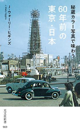 J・ウォーリー・ヒギンズさん著『秘蔵カラー写真で味わう60年前の東京・日本』