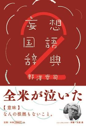 妄想国語辞典2』(著:野澤幸司さん)
