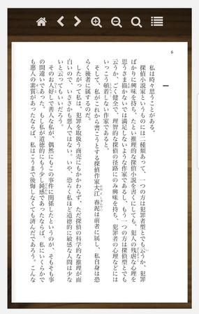 ビューア画面(スマートフォン)