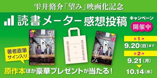 『望み』映画公開記念!「読書メーター」感想投稿キャンペーンを開催