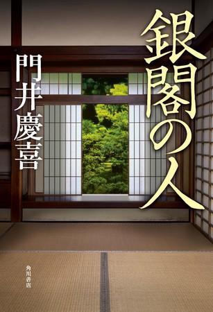 門井慶喜さん著『銀閣の人』(KADOKAWA)