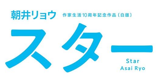 朝井リョウさん作家生活10周年記念作品『スター』が10月刊行!