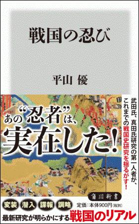 『戦国の忍び』刊行記念!平山優さん講演会を開催