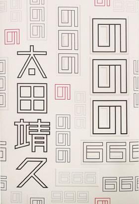 太田靖久さん著『ののの』(書肆汽水域)