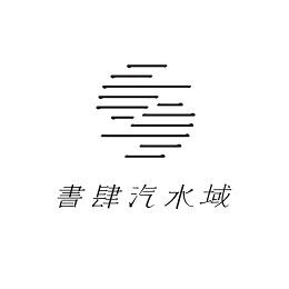 書肆汽水域ロゴ