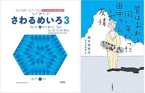 第69回小学館児童出版文化賞が決定!