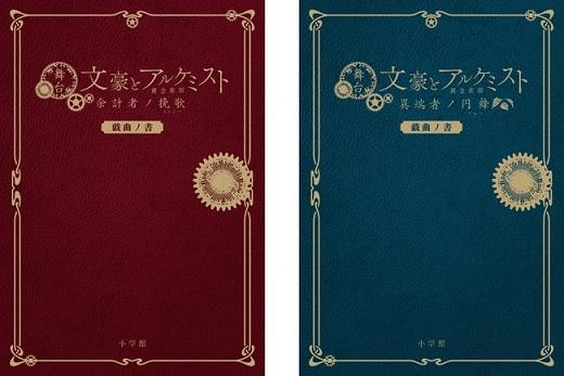 舞台「文豪とアルケミスト」の戯曲本が刊行