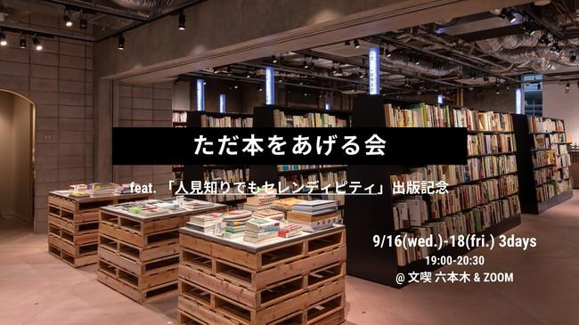 文喫で「ただ本をあげる会」開催