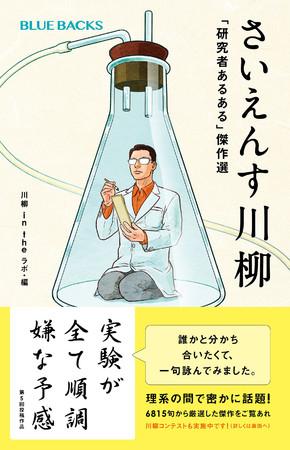 『さいえんす川柳』刊行記念!理系新書の老舗「講談社ブルーバックス」が川柳コンテストを初開催!
