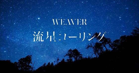 「WEAVER」河邉徹さん『流星コーリング』コミカライズプロジェクトがスタート