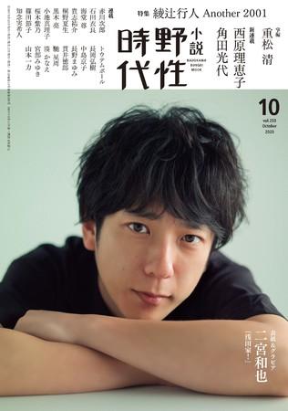 『小説 野性時代』10月号は西原理恵子さん、角田光代さんの新連載がスタート!