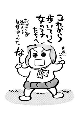 イラスト/Rieko Saibara