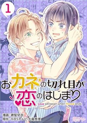 ドラマ『おカネの切れ目が恋のはじまり』を青星早奈さんがコミカライズ