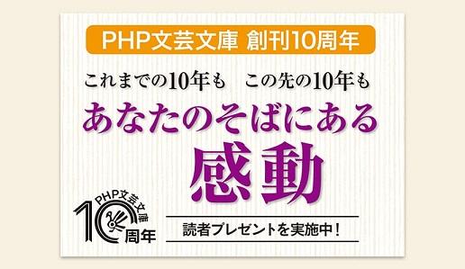 PHP文芸文庫10周年キャッチコピーとロゴ