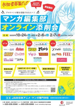 新潟市×首都圏の出版社が「マンガ編集部オンライン添削会」の参加者を募集!