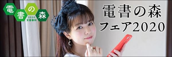 文藝春秋が電子書籍フェア「電書の森2020」開催!