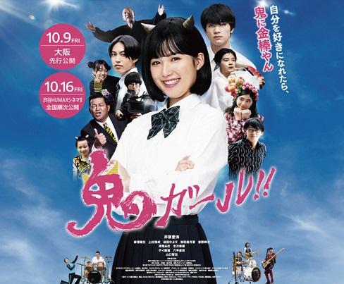 映画『鬼ガール!!』メインビジュアル (c)2020映画「鬼ガール!!」製作委員会