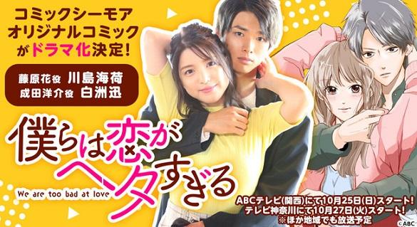 橘えいこさん『僕らは恋がヘタすぎる』がドラマ化&紙書籍版刊行!
