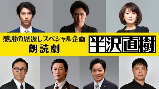 朗読劇「半沢直樹」がParaviに登場! 賀来賢人さん、尾上松也さん、南野陽子さんらドラマ出演者が朗読!