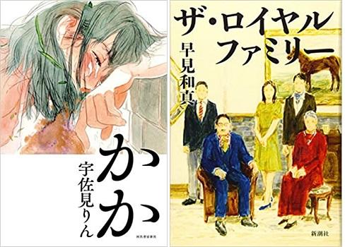 第33回三島賞&山本賞が決定!