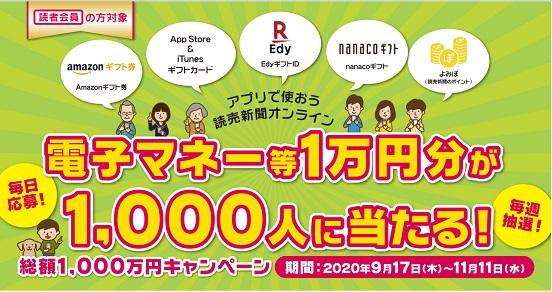 読売新聞オンラインがアプリリリース記念キャンペーンを開催!