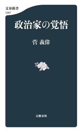 菅義偉さん著『政治家の覚悟』