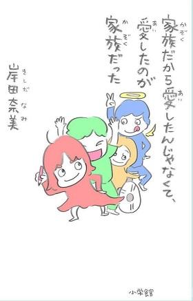 岸田奈美さん著『家族だから愛したんじゃなくて、愛したのが家族だった』