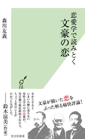 森川友義さん著『恋愛学で読みとく文豪の恋』