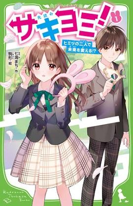 七海まちさん著『サキヨミ!(1) ヒミツの二人で未来を変える!?』(絵:駒形さん)