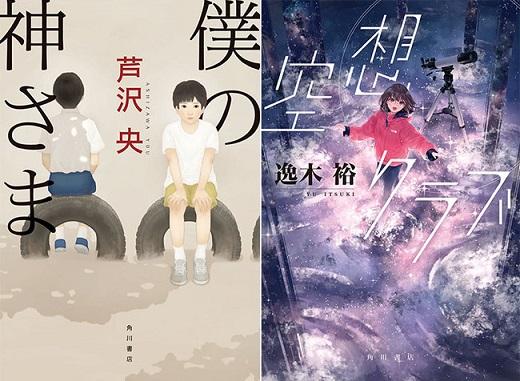 『僕の神さま』『空想クラブ』刊行記念!芦沢央さん×逸木裕さんがオンライン対談