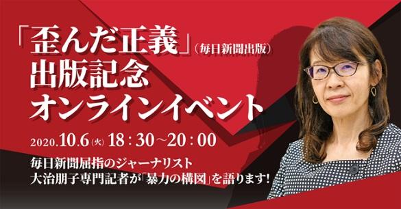 『歪んだ正義 「普通の人」がなぜ過激化するのか』刊行記念! 大治朋子さんオンライントークLIVEを開催