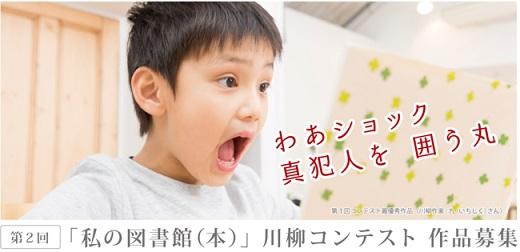 第2回「私の図書館(本)」川柳コンテストが開催!