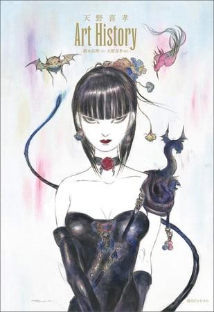 『天野喜孝 Art History』(文:鈴木真理さん、絵:天野喜孝さん/復刊ドットコム)
